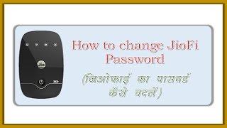 Change JioFi Password (Hindi) जिओफाई का पासवर्ड कैसे बदलें