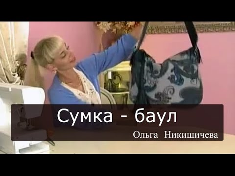 Сшить сумку ольга никишичева