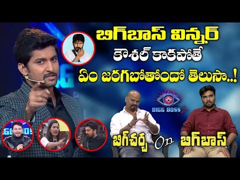 Big Debate on Final Winner of Bigg Boss 2 Telugu | Big Debate on Bigg Boss 2 Telugu | Kaushal |Y5 tv
