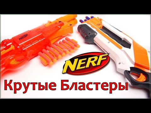 Нерф бластеры. Игрушки для мальчиков. Обзор NERF Barrel Break IX 2 и Rough Cut. LEGO Обзоры Warlord