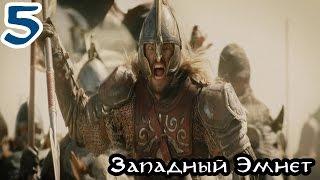 Видео игры властелин колец битва за средиземье 5