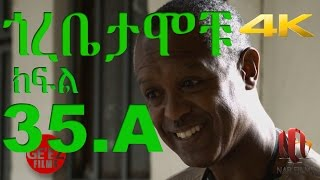Gorebetamochu S02E04 Part 01 Danny is back ክፍል 35-1