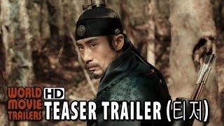 '순수의 시대' 1차 예고편 영상 EMPIRE OF LUST Teaser Trailer (2015) HD
