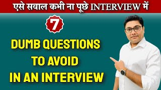 Never Ask these 7 dumb questions at an interview in Hindi