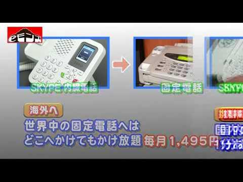便利な時代になりました。知識が無くても使用でき、PCやスマホのSkypeより安定しているスカイプ電話機