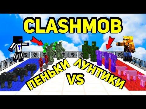 ВОЗВРАЩЕНИЕ НАШЕГО СТАРОГО МИНИ ГЕЙМА - Clash Mobs