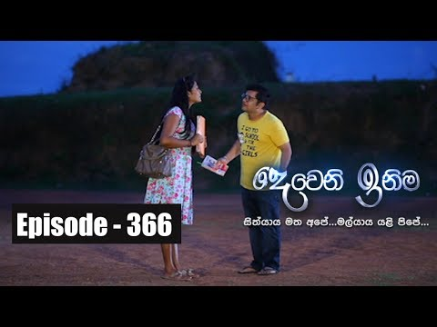 Deweni Inima | Episode 366 02nd July 2018