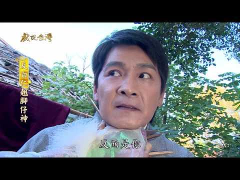 台劇-戲說台灣-反白仁翹腳仔神-EP 02