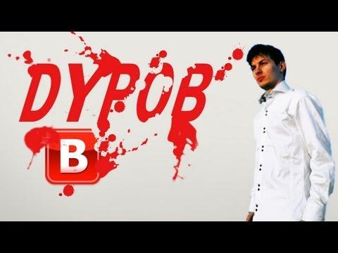 Дуров Убивает Пользователей Вконтакте - EJ Movies