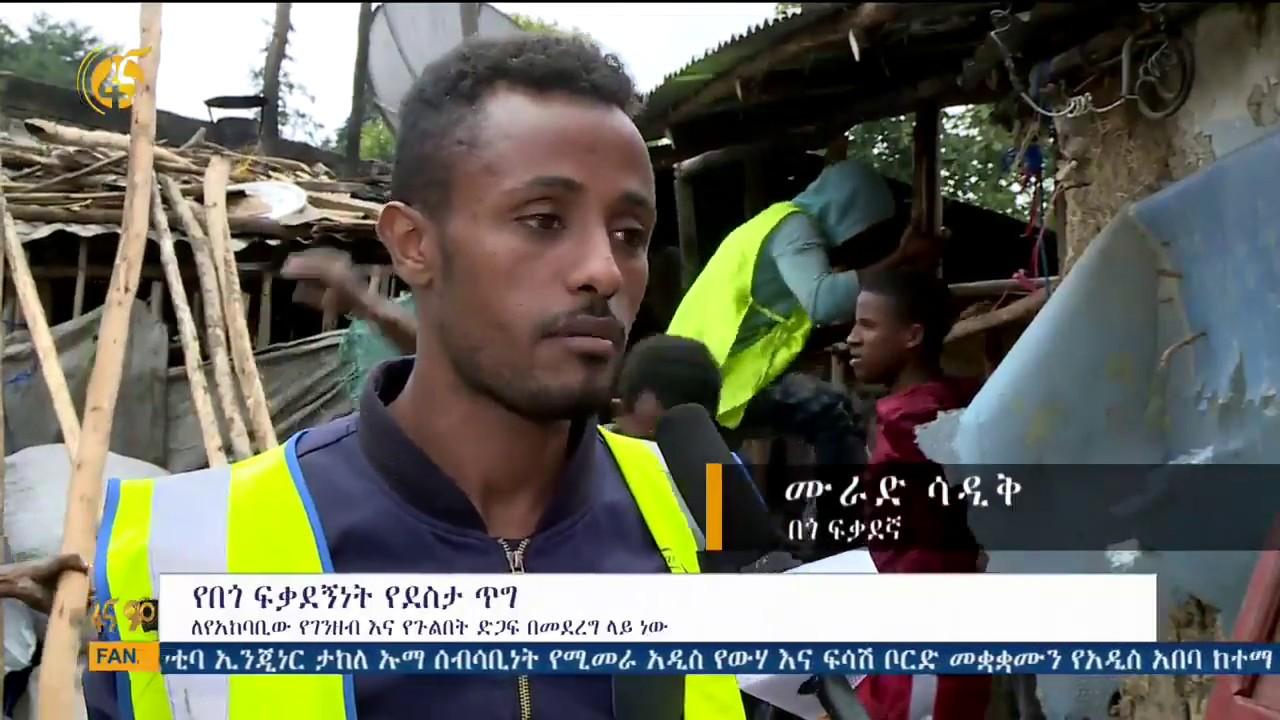 Youth Volunteers In Social Welfare - የበጎ ፈቃደኝነት የደስታ ጥግ