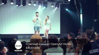 Отчетный концерт Open Art Studio - Backstage