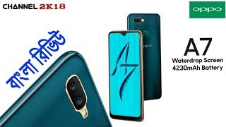 Oppo A7 Price in Bangladesh 2018 | Bangla Review