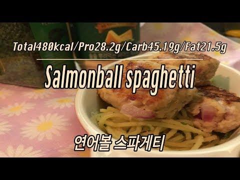 [다이어트 레시피 : 연어로 만들기🐟]연어볼 스파게티 : Salmon ball spaghetti : 클로이 This is Chloe