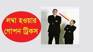 লম্বা হওয়ার গোপন ট্রিকস!! লম্বা হোন স্বাভাবিক ভাবে প্রাকৃতিক নিয়মে !! bangla health tips 2017