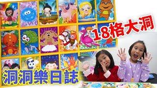 洞洞樂日誌 18格大洞玩具開箱 汽車玩具 飛行陀羅 空氣發射球玩具 手縺圈圈繩 我的世界積木玩具 三國誌公仔 玩具開箱一起玩玩具Sunny Yummy Kids TOYs