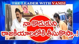 Talasani Srinivas Yadav Gives Clarity About His Son Political Entry | #TheLeaderWithVamsi
