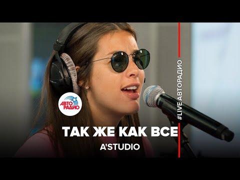 A'Studio - Так Же Как Все (#LIVE Авторадио)