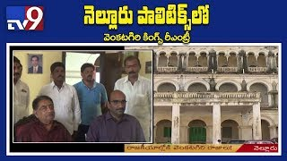 Venkatagiri's royal family makes a comeback in Nellore politics
