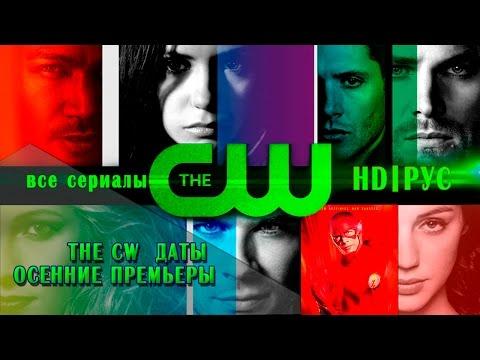 Осенние премьеры CW в удобном формате