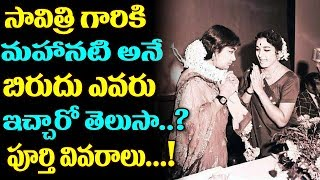 Unknown Facts About Mahanati Savitri | Savitri Life Secrets | #Savitri | Top Telugu Media