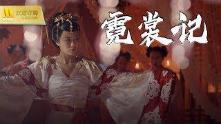 【1080P Full Movie】《霓裳记》李御风身披霓裳,眼含战意展开抽丝剥茧的侦破之路 (杨竣羽 / 彭静 / 刘倬廷 / 李岩 / 陈佳佳 / 佴文 主演)