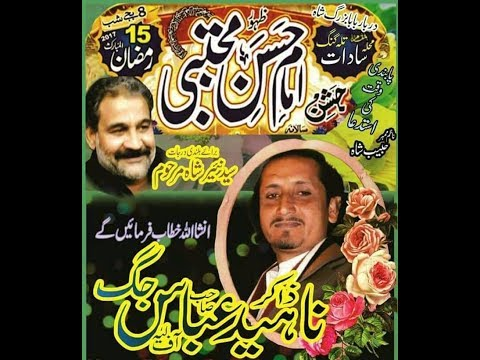 jashan Imam Hassan 15 Ramzan Talagang