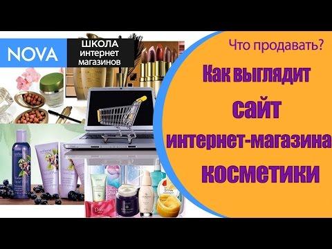 ☛ Как продавать косметику через интернет, сделав сайт косметики? Косметика через интернет.