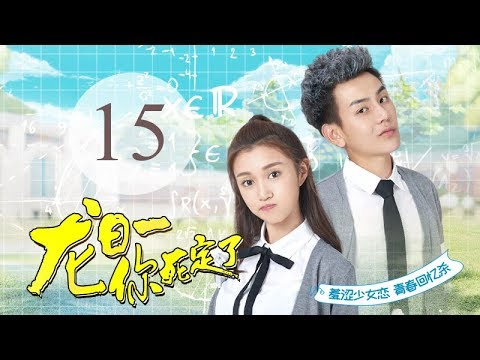 陸劇-龍日一,你死定了-EP 15