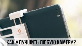 Как улучшить камеру любого смартфона? Обзор Uoplay Aibird.