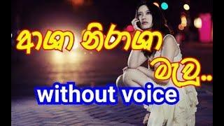 Asha Nirasha Mawu Karaoke (without voice) ආශා නිරාශා මැවූ..