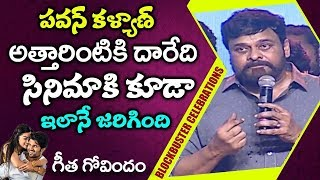 MegaStar Chiranjeevi Extraordinary Speech at Geetha Govindam Blockbuster Celebrations | Filmylooks
