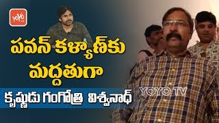 Actor Krishnudu and Gangotri Viswanath Supports Pawan Kalyan Protest at Film Chamber