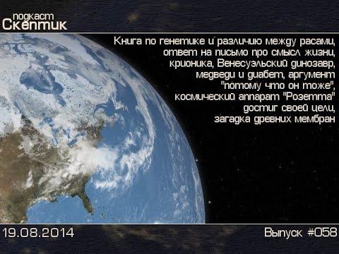 Скептик 058 - смысл жизни; крионика; Розетта; древние мембраны...