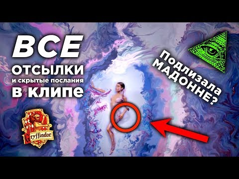 ВСЕ ОТСЫЛКИ Ariana Grande - God Is a Woman (REACTION)