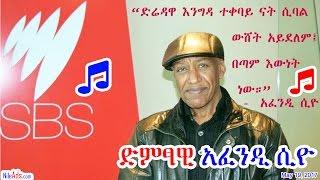 ድምፃዊ አፈንዲ ሲዮ፤ ስለ የሙዚቃ ሕይወቱና አዳዲስ የሙዚቃ ሥራዎቹ ያወጋል። - Interview with Singer Afandi Siyo - SBS