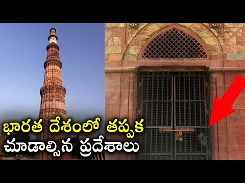 Most Famous Historical Places India that You Must Visit | Remix King Telugu