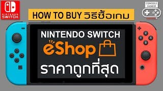 Nintendo Switch วิธีซื้อเกมถูกที่สุด ใน eShop [How to & Buying Guide]