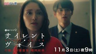 サイレント・ヴォイス 行動心理捜査官・楯岡絵麻 第5話