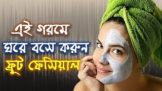 🍉How To Do Fruit Facial At Home In This Summer Bangla🍎Fruit Facial At Home🍏
