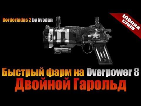 Borderlands 2 | 100пка слов: Двойной Гарольд Overpower 8 - звездно-полосатая легенда!