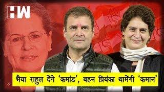 प्रियंका गांधी ही बनेंगी अगली कांग्रेस अध्यक्ष ? Satyavachan