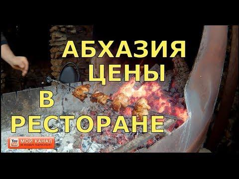 🔴 Абхазия 🔴 Обед в РЕСТОРАНЕ..Это Кавказ.Кавказское гостеприимство. Абхазия сегодня.