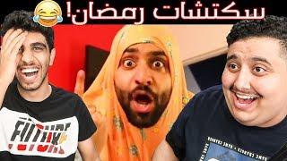 سكتشات رمضانية مضحكة 😂😂 أشياء تصير في رمضان #فور_رياكشن