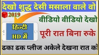 Latest New Secret Masala #App For Android Mobile || Super Amazing Bhojpuri best Android App 2019