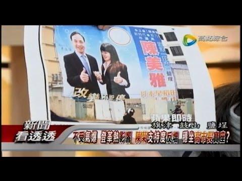 新聞看透透-20141113
