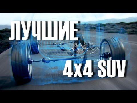 ЛУЧШИЙ ПОЛНЫЙ ПРИВОД (4x4) SUV 2018