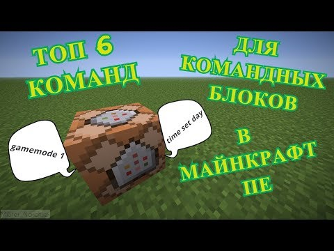 Видео майнкрафт команды командного блока оружие