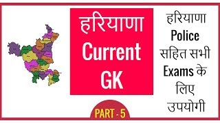 Haryana Police GK 2018 - Haryana Current GK 2018 in Hindi for HSSC Exams - Part 5