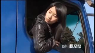 Vシネ『ダンプガール☆涼子』予告 春菜はな オールインエンタテインメント