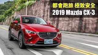 【Andy老爹試駕】都會跑旅 極致安全 2019 Mazda CX-3